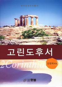 고린도후서 - 한국성경주석총서(양장)