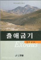 출애굽기 - 한국성경주석총서(양장)