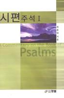 시편 주석 1 - 한국성경주석총서(양장)