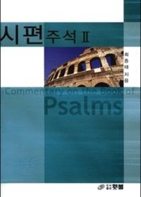시편 주석 2 - 한국성경주석총서(양장)