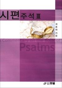 시편 주석 3 - 한국성경주석총서(양장)