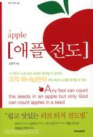 애플 전도 - 전도시리즈3
