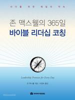 [개정판] 존 맥스웰의 365일 바이블 리더십 코칭