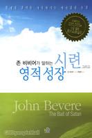 존 비비어가 말하는 시련 그리고 영적성장