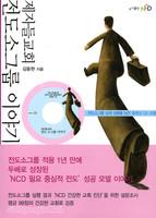 제자들교회 전도소그룹 이야기 (CD포함)