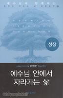 성장 : 예수님안에서 자라가는 삶 - 예수님과 함께 하는 목적이 이끄는 삶 성경공부3