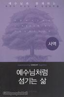 사역 : 예수님처럼 섬기는 삶 - 예수님과 함께 하는 목적이 이끄는 삶 성경공부4