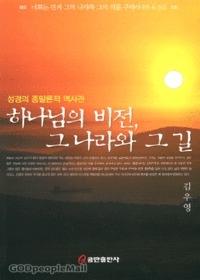 하나님의 비전 그 나라와 그 길 - 성경의 종말론적 역사관