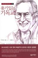 용기있는 기독교 (2008 올해의 신앙도서)