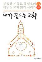 내가 꿈꾸는 교회 - 부족한 기독교 옥성호의 세상 & 교회 읽기 시리즈 2