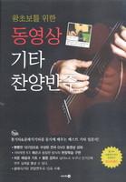 [개정판] 동영상 기타 찬양반주 (악보)