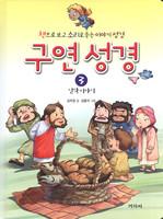 구연 성경 3: 신약 이야기 (CD포함)