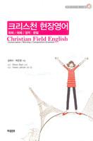 크리스천 현장영어 (CD포함)