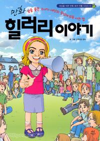 만화 힐러리 이야기 - 세상을 바꾼 세계 인물 시리즈 6