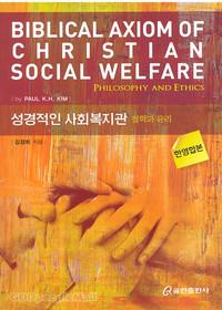 성경적인 사회복지관