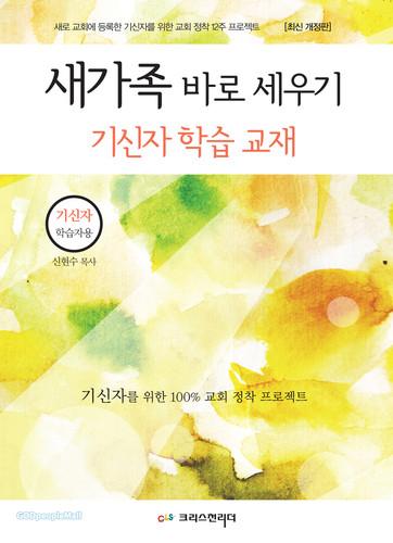 [개정판] 새가족 바로 세우기 (기신자 학습교재)