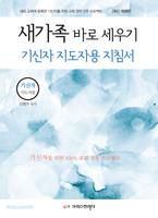 [개정판] 새가족 바로 세우기 (기신자 지도자용 지침서)