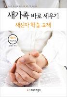 새가족 바로 세우기 (새신자 학습교재)