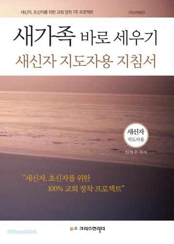 [개정판] 새가족 바로 세우기 (새신자 지도자용 지침서)