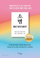 소명 RE:START