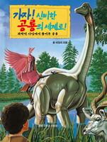 [개정판] 가자! 신비한 공룡의 세계로!