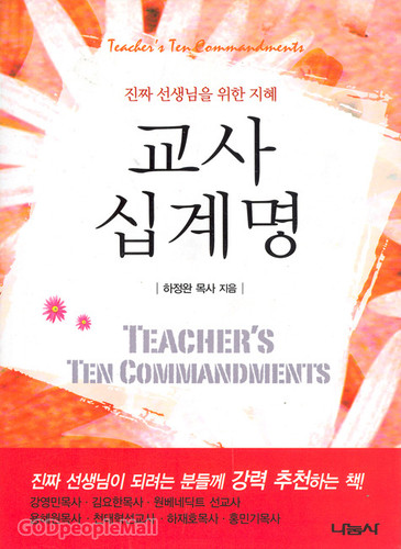교사 십계명