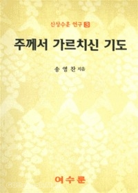 주께서 가르치신 기도 - 산상수훈 연구 3