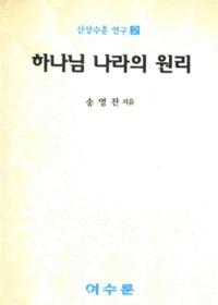 하나님 나라의 원리 - 산상수훈 연구 2