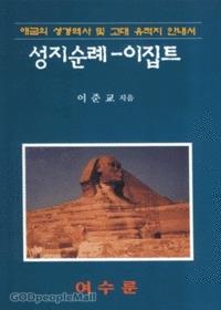 성지순례 : 이집트