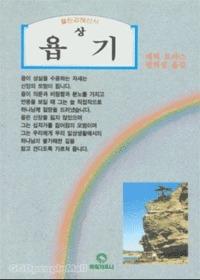 욥기 상 - 웰린강해신서
