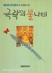 극락의 불나비 : 불교권 전도문서