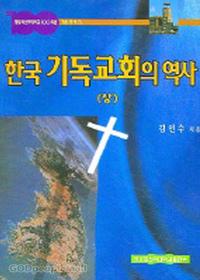 한국 기독교회의 역사(상) -  장로회신학대학교 100주년 기념총서 4