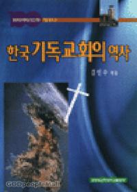 한국 기독교회의 역사(양장) - 장로회신학대학교 100주년 기념총서 4