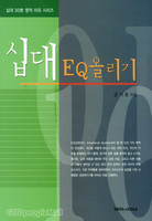 십대 EQ 올리기 - 십대 30분 영적 치유 시리즈