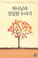 [개정판] 하나님과 친밀함 누리기