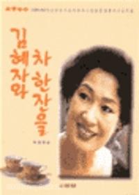 김혜자와 차 한잔을