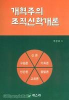 개혁주의 조직신학개론