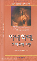 아내학대 그 치유와 소망 - 성경적 상담의 열쇠 소책자 시리즈