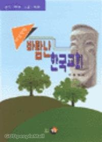 바람난 한국교회