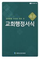 표준 교회행정서식 (부록 CD-ROM 포함)