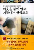 이웃을 품에 안고 거듭나는 한국교회
