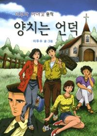 양치는 언덕 - 미우라 아야꼬 원작