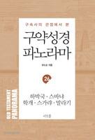구약성경 파노라마 26 - 하박국 · 스바냐 · 학개 · 스가랴 · 말라기