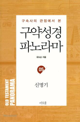 구약성경 파노라마 05 - 신명기
