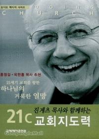진게츠 목사와 함께하는 21C 교회 지도력 (오디오 메시지 시리즈)