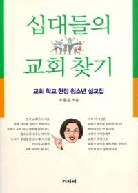 십대들의 교회찾기-교회 학교 현장 청소년 설교집