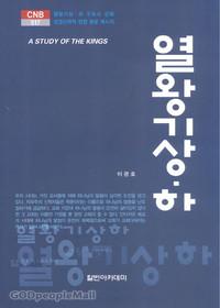 열왕기상 하 - CNB517