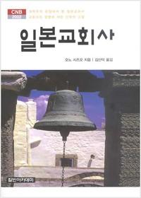 일본교회사 - CNB2002