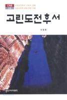 고린도전후서 - CNB518