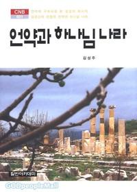 언약과 하나님 나라 - CNB601